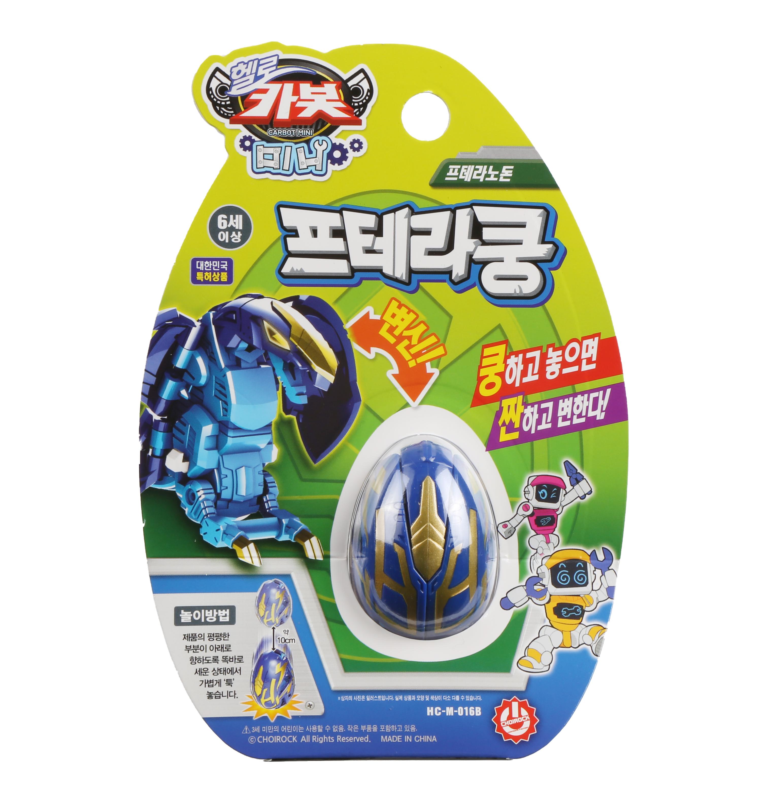 헬로카봇로봇장난감