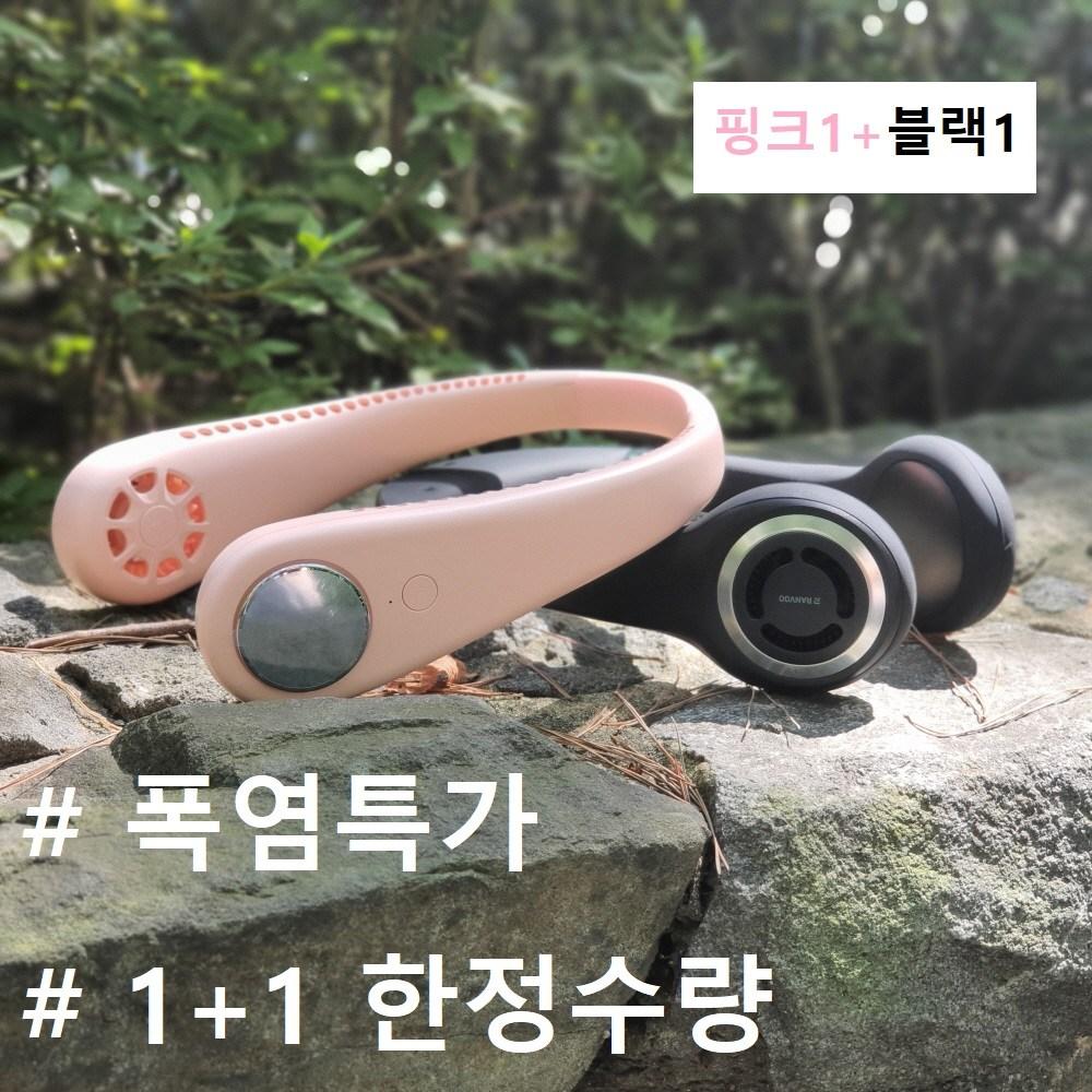 넥밴드선풍기 세련된 USB충전식 목걸이선풍기, [폭염특가 1+1]블랙+핑크