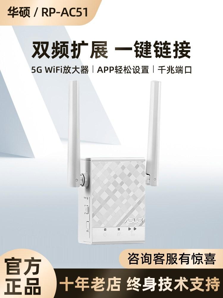 와이파이증폭기 rp-ac51신호 wifi증폭기 5g무선 증강기 리피터 기가바이트 라우터 확대기, 기본