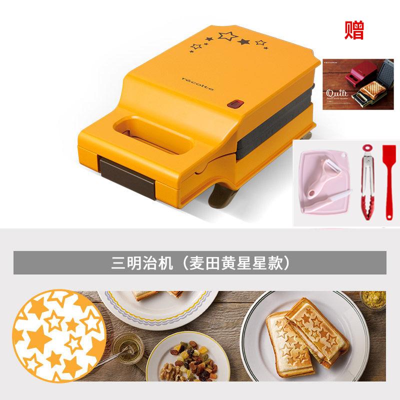 샌드위치메이커 일본 recolte 리히터 러브 스타 패턴 엣지 밴딩 샌드위치 메이커 아침 식사 기계 라이트 푸, 03 노랑