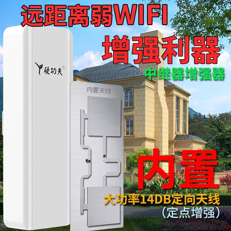 와이파이증폭기 무선 WiFi신호 확대기 보강 확대 가정용 중계 드릴 라우팅 업그레이드 확장 네트워크, 기본
