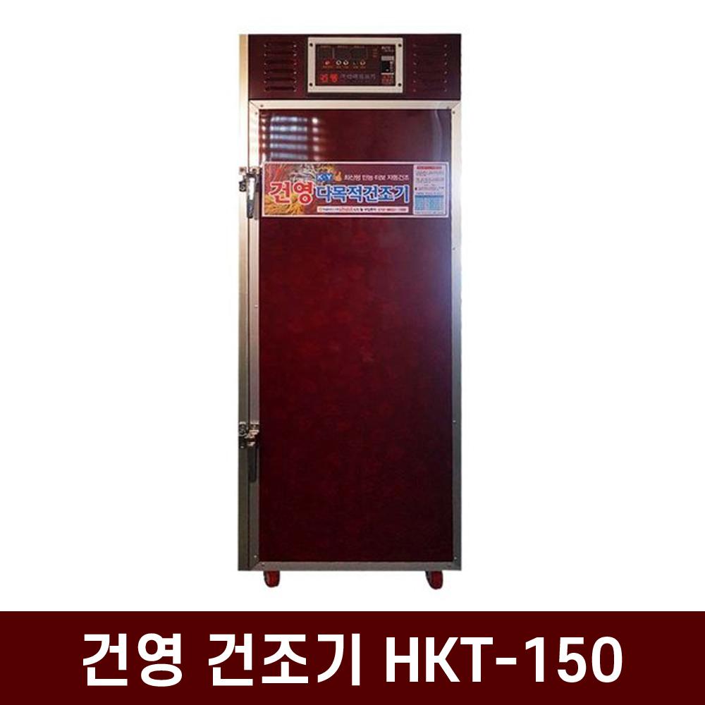 하람상사 과일 야채 고추건조기 다목적건조기 HKT-150, 단일상품