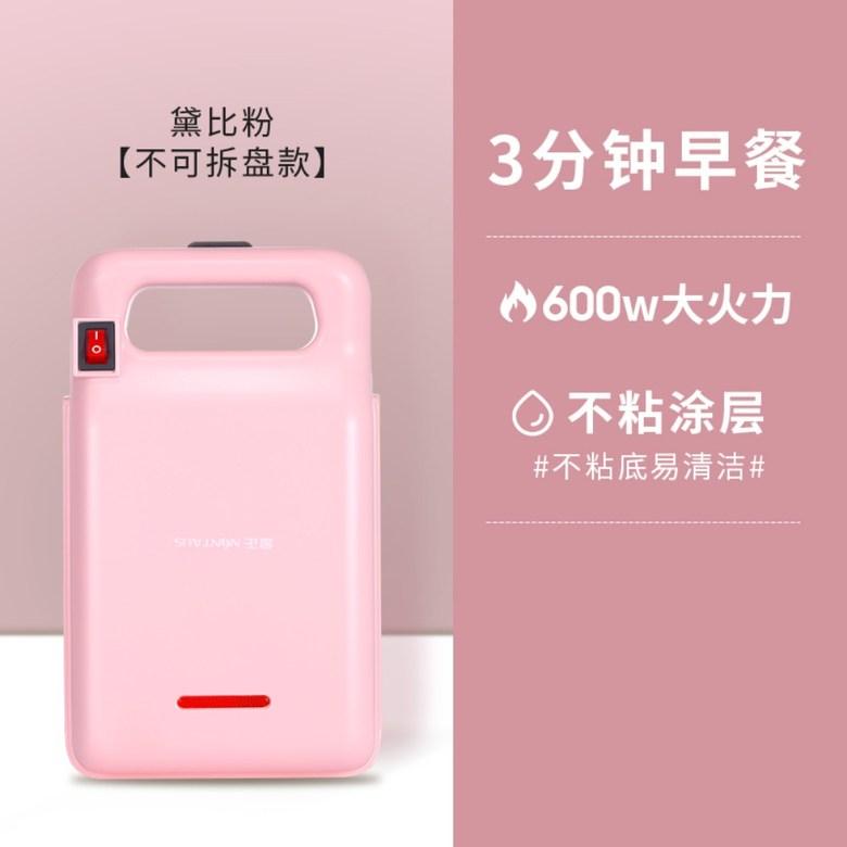 미니 양면 파니니 전기 그릴 휴대용 자취탬 브런치 샌드위치 메이커 홈카페, 핑크