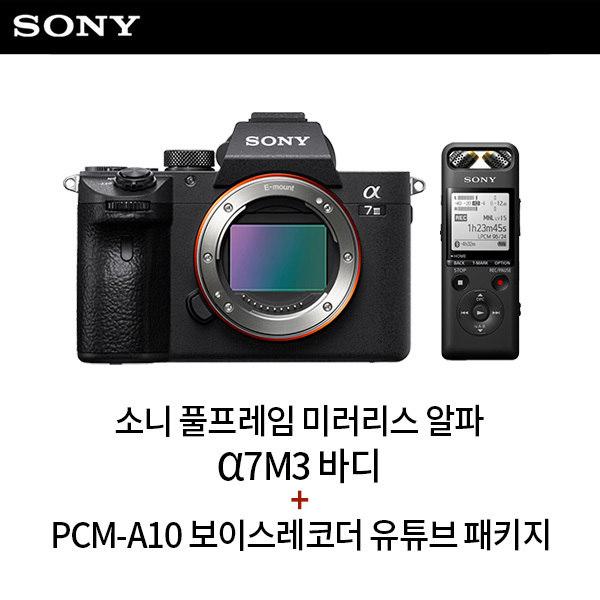 [소니] [SONY] 풀프레임 미러리스 A7M3 BODY + PCM-A10 보이스레코더, 상세 설명 참조