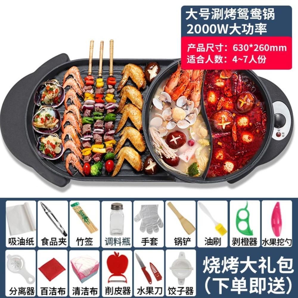 가정용 다기능 전기 그릴 샤브샤브 고기 월남쌈 훠궈 삼겹살, 대형-독립 온도 조절 가능 (4-7인용)