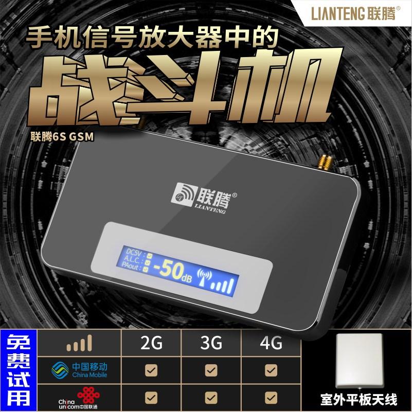 와이파이증폭기 풀옵션 핸드폰 신호 확대기 증강판 이동 보강 2G3G4G증폭기, 기본