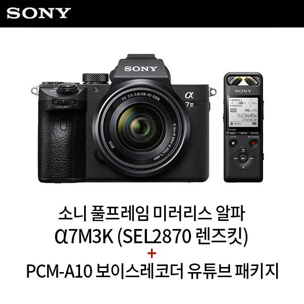 [소니] 풀프레임 미러리스 A7M3K (SEL2870 렌즈킷) + PCM-A10 보이스레코, 상세 설명 참조