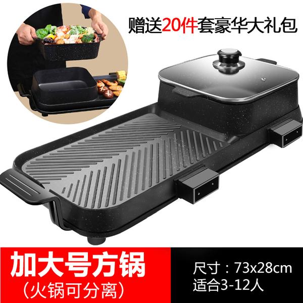 Pengyou 연기 안나는 전기그릴 집에서 소고기 굽기 굽는 기계 3사이즈 옥상캠핑 삼겹살 불판 잔치팬, 73x28x22 (냄비탈부착 가능)