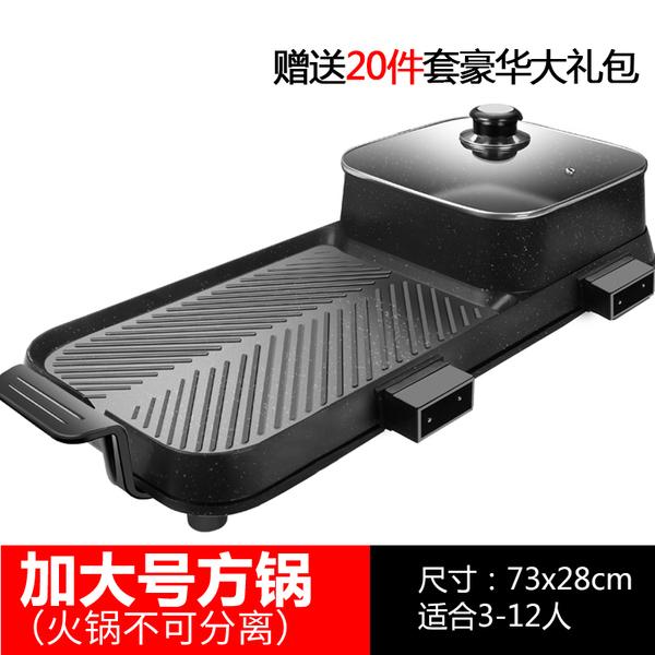Pengyou 연기 안나는 전기그릴 집에서 소고기 굽기 굽는 기계 3사이즈 옥상캠핑 삼겹살 불판 잔치팬, 73x28x22(냄비고정)