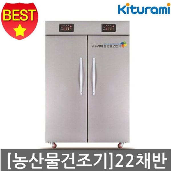 귀뚜라미 고추건조기 농산물건조기 수산물 KED-132A