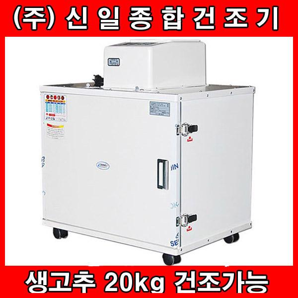 신일고추건조기 신일종합건조기 SI-70S 원적외선 건조기 식품건조기, SI70S